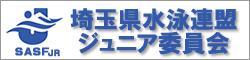 埼玉県水泳連盟ジュニア委員会