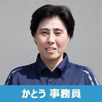 加藤(かとう)事務員