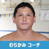 村上(むらかみ)コーチ